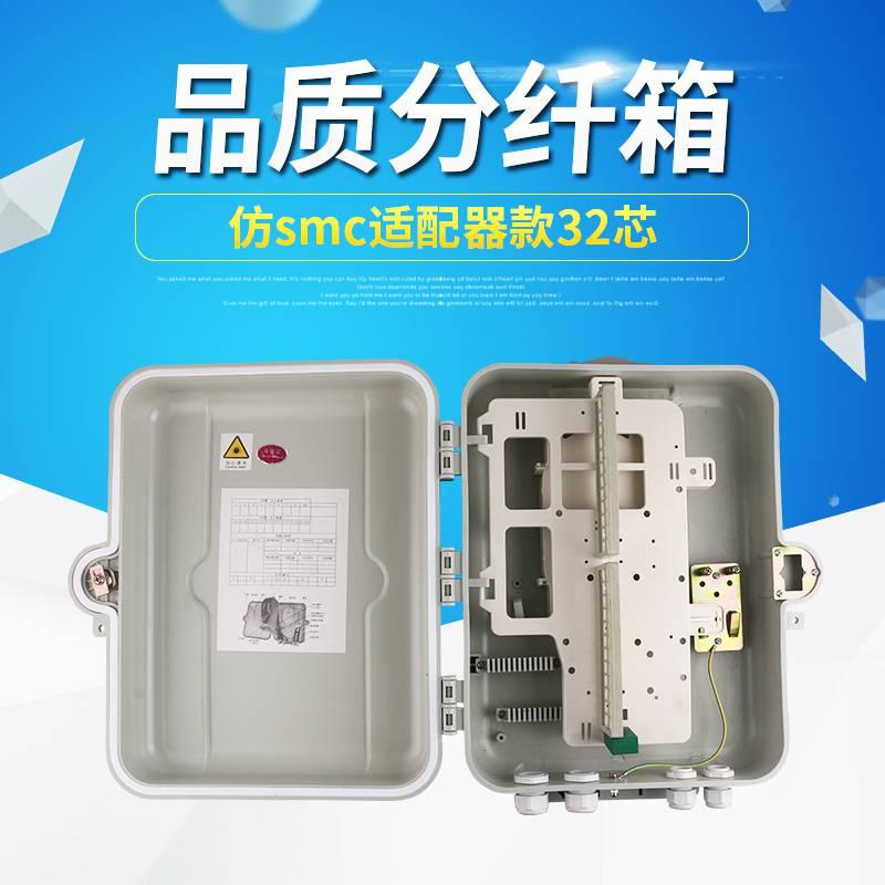 仿SMC适配器款32芯48芯分纤箱厂家直销