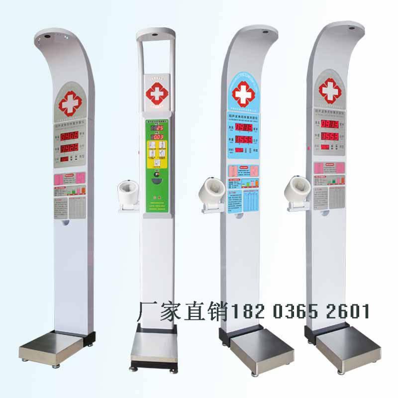 医用超声波身高体重测量仪