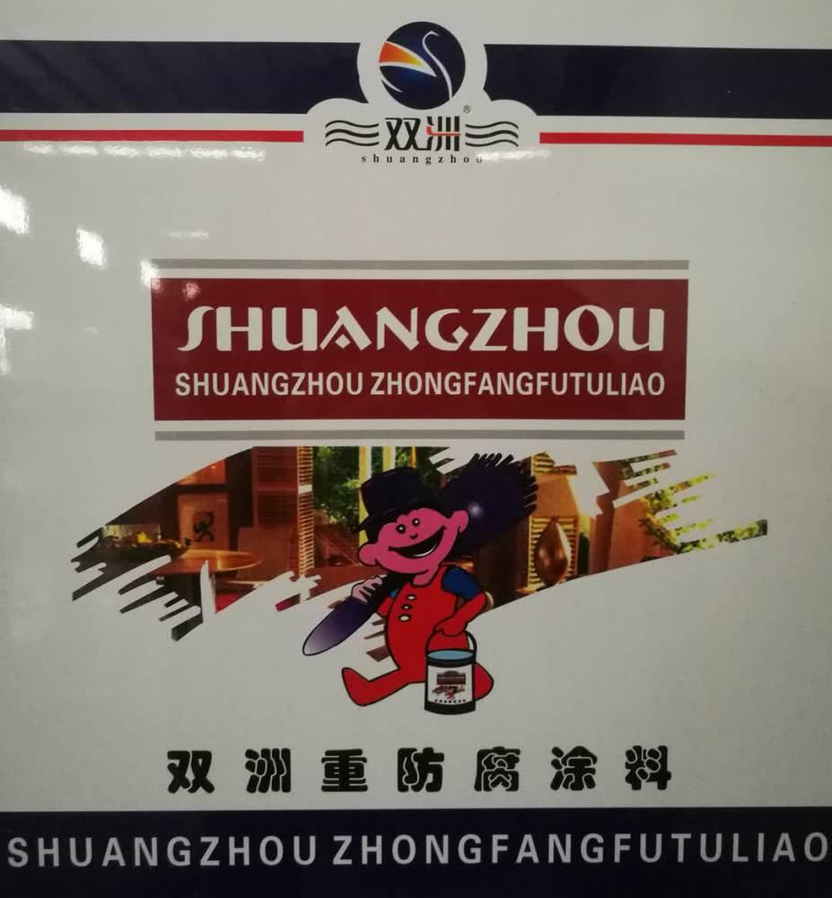 長沙雙洲防腐材料有限公司湖南雙洲涂料包裝桶生產線