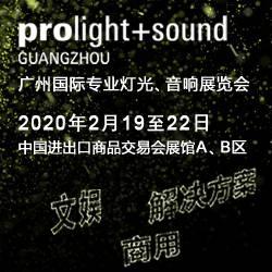2020第十八届广州国际专业灯光音响展览会