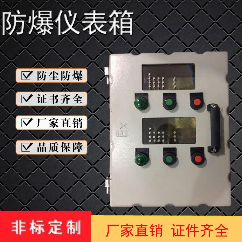 BXJ51防爆接线箱定做_防爆仪表保护箱厂家