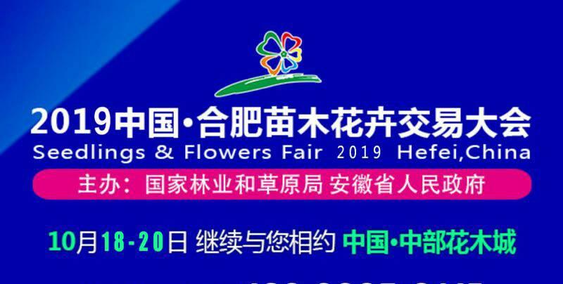 2019中国·合肥苗木花卉交易大会