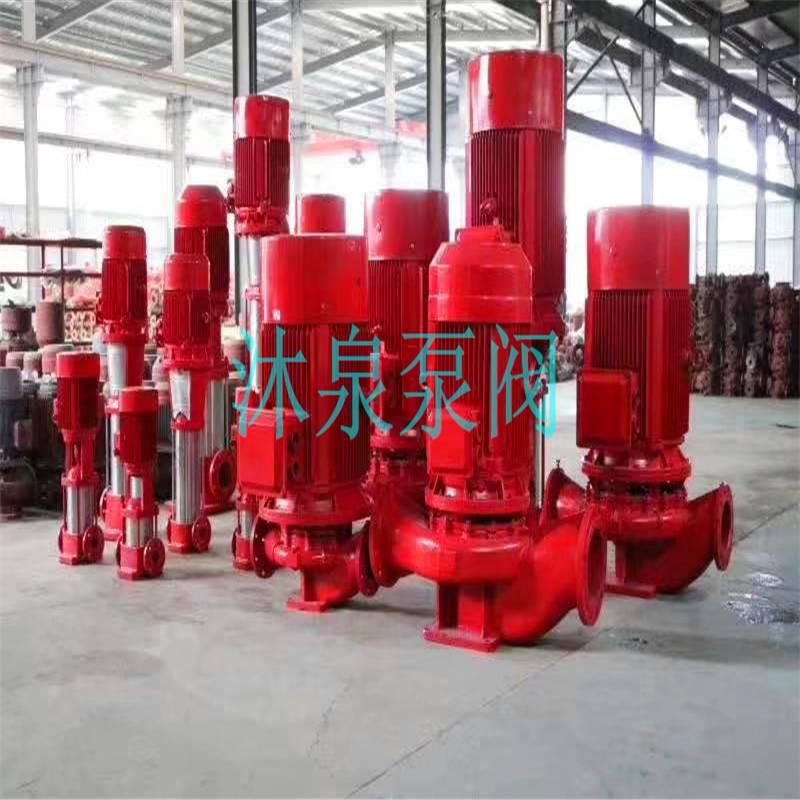 供应沐泉 XBD6.5/20G-L 30千瓦 室外消火栓泵