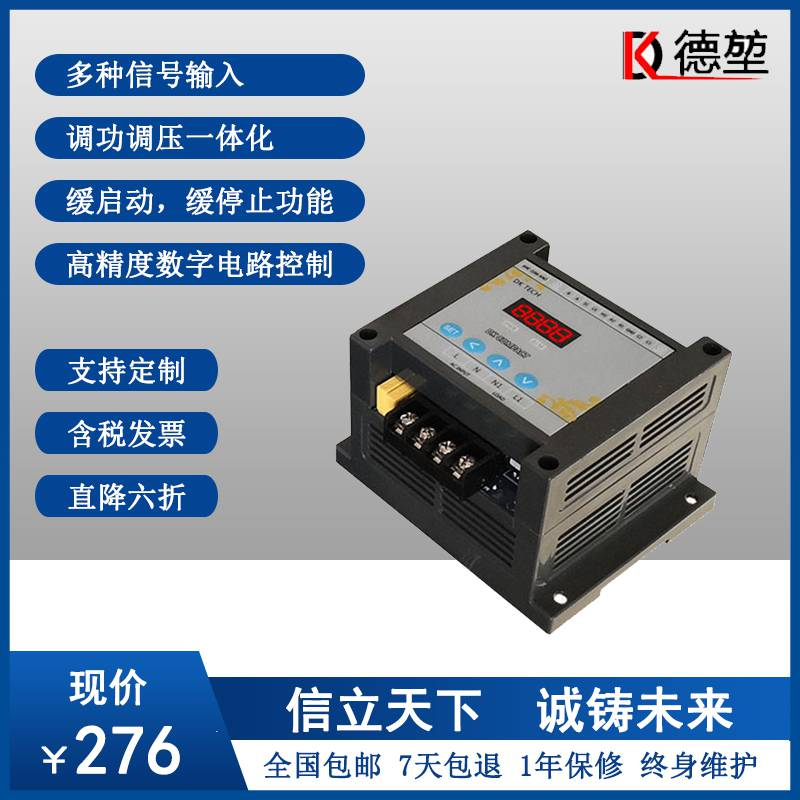 调功调压器220v单相调压一体化小型全自动高精度数字电路控制器