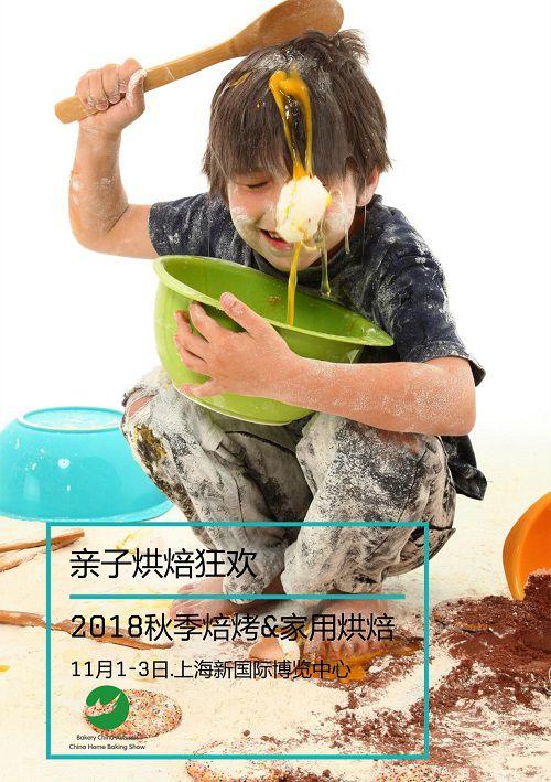 2018中国焙烤秋季展览会