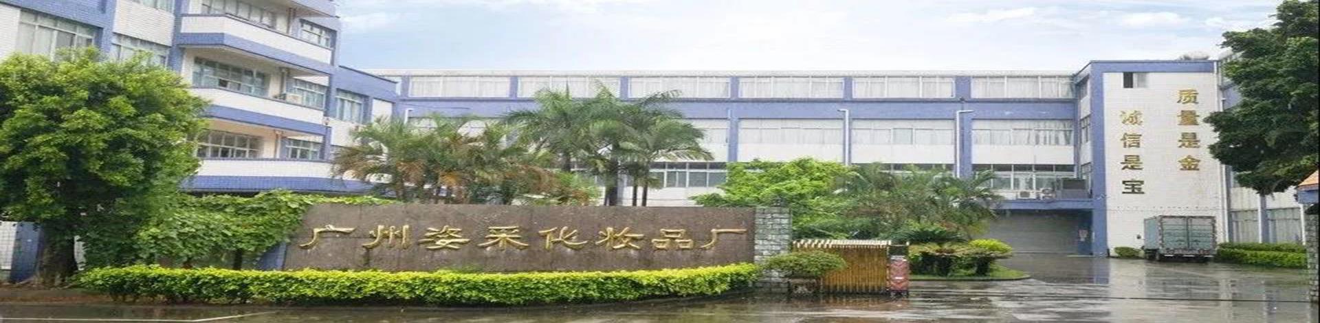 广州姿采化妆品厂
