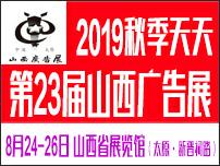 2019秋季天天第23届山西广告展