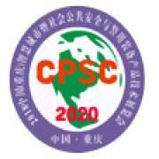 """2020中国(重庆)智慧城市、公共安全暨""""雪亮工程""""应用展览会"""