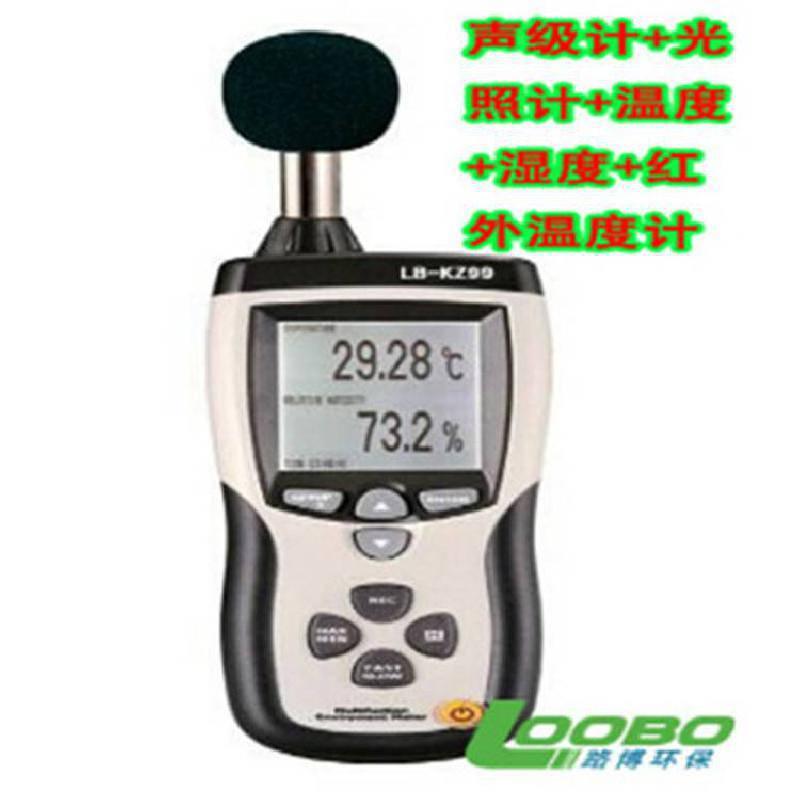 多功能空氣質量檢測儀 LB-KZ99 路博推薦