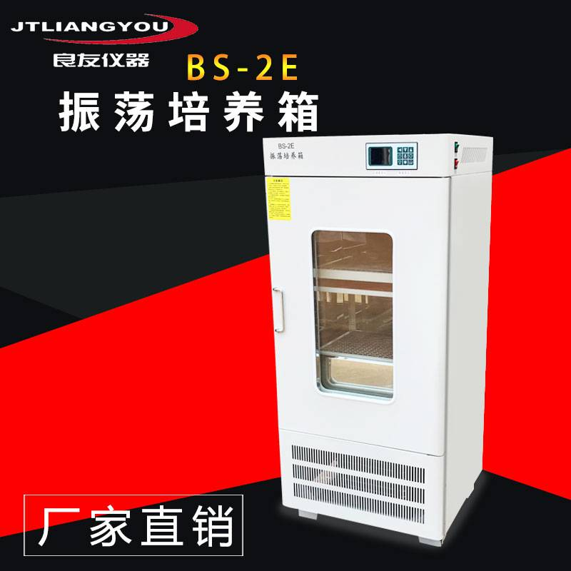 BS-2E振荡培养箱 恒温全温摇床