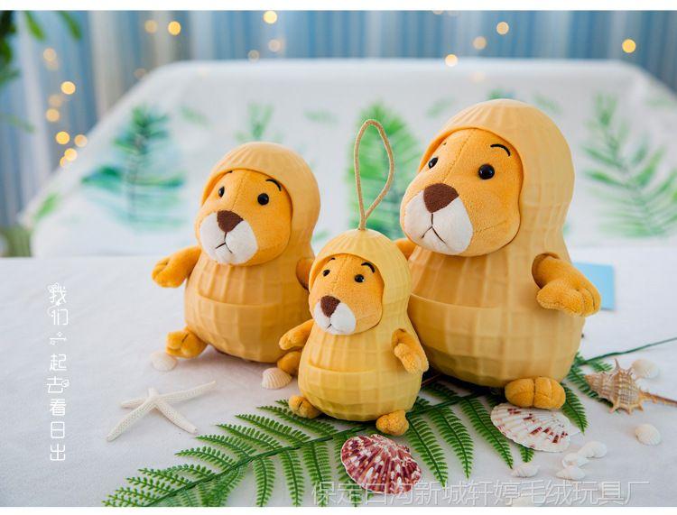 日本网红爆款花生鼠毛绒玩具花生米公仔精品抓机娃娃礼物可爱老鼠图片