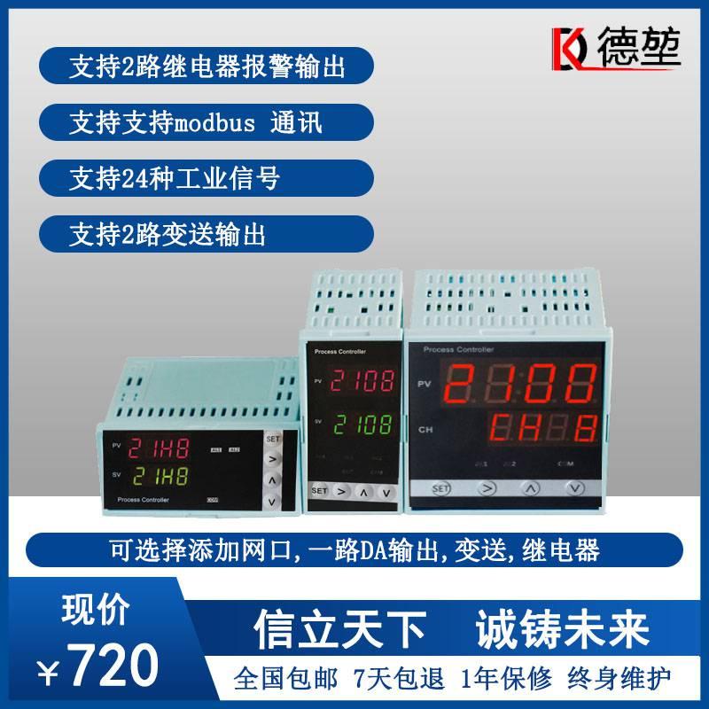 DK2100八路输入巡检控制仪