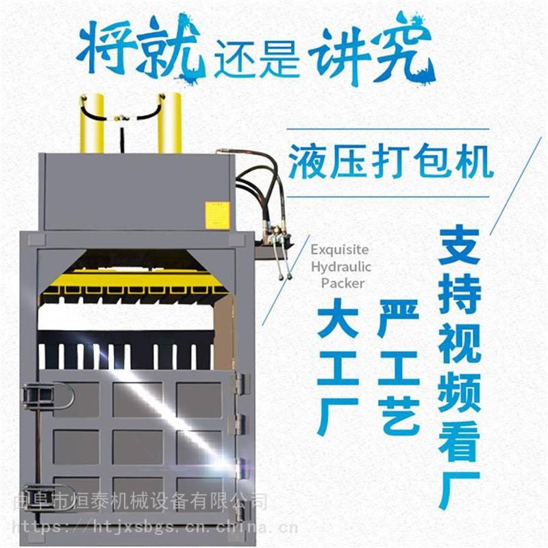 玉溪立式廢紙液壓打包機 恒泰廢塑料壓包機 家用電液壓打包機廠