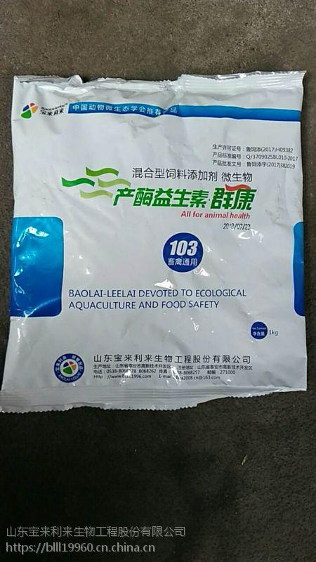 产酶益生素哪家好 宝来利来产酶益生素101 102 103 微生态产品
