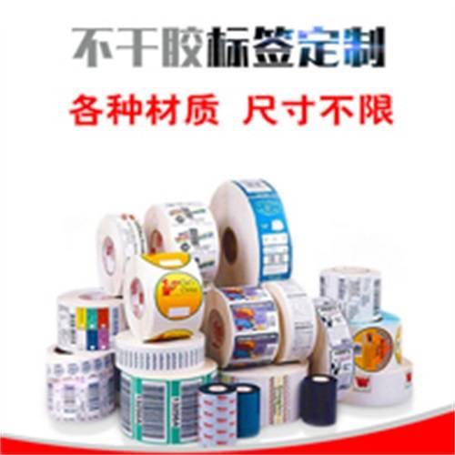 專業印刷各種材質的標簽,條碼紙,吊牌,門票等----志鴻紙品