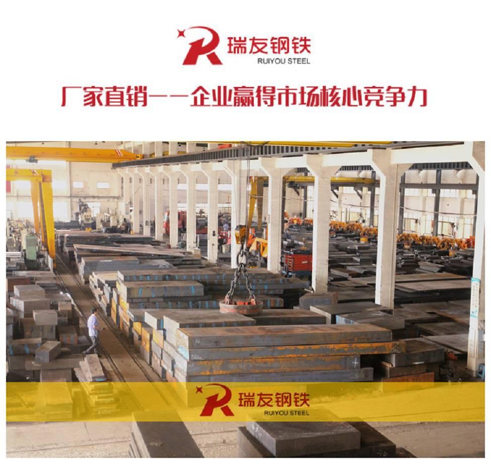 模具钢|P20钢板批发|模具钢板切割配送中心
