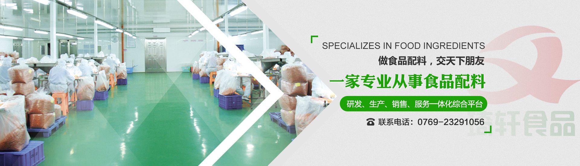 东莞市琦轩食品有限公司