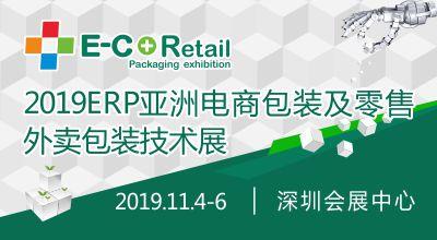 2019ERP亚洲电商包装及零售外卖包装技术展