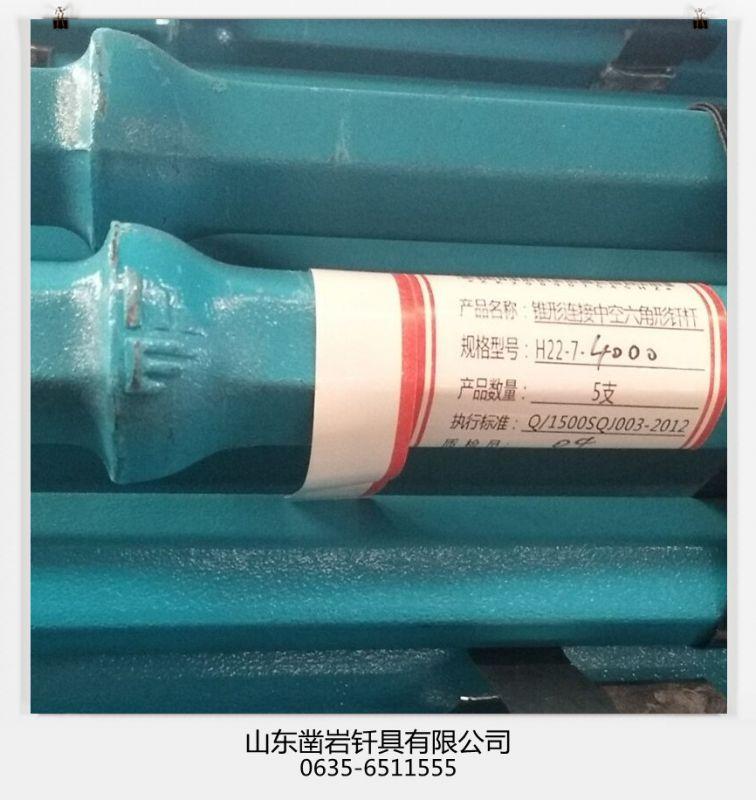 三山H22釬桿-優釬,軋制生產中0635-6511555