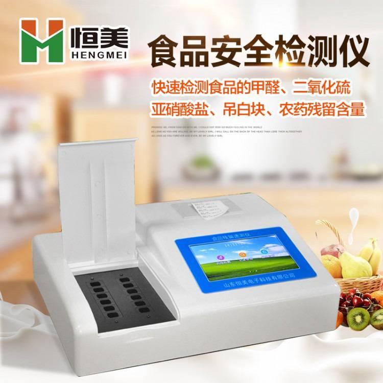 恒美食品安全检测仪HM-SP05