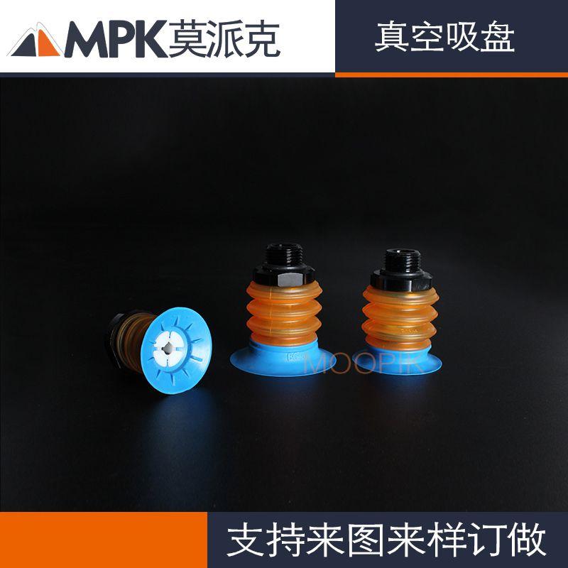 東莞MPK莫派克氣動PIAB工業真空吸盤 台灣BOOKA軟袋塑料袋牛皮袋洗衣液袋抓取吸盤廠家
