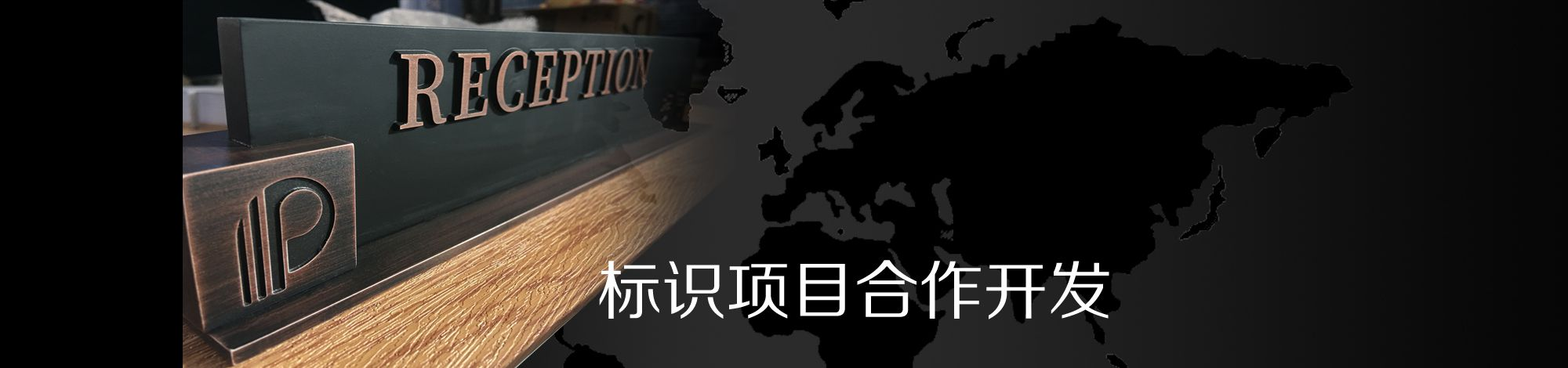 北京圣艺龙国际标识工程有限公司