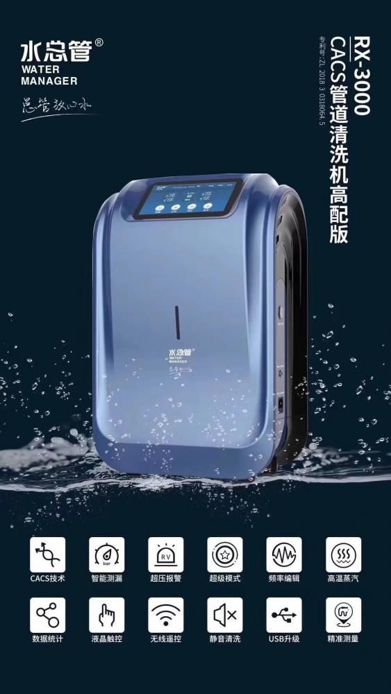 水总管CACS高周波脉冲管道清洗机高配版