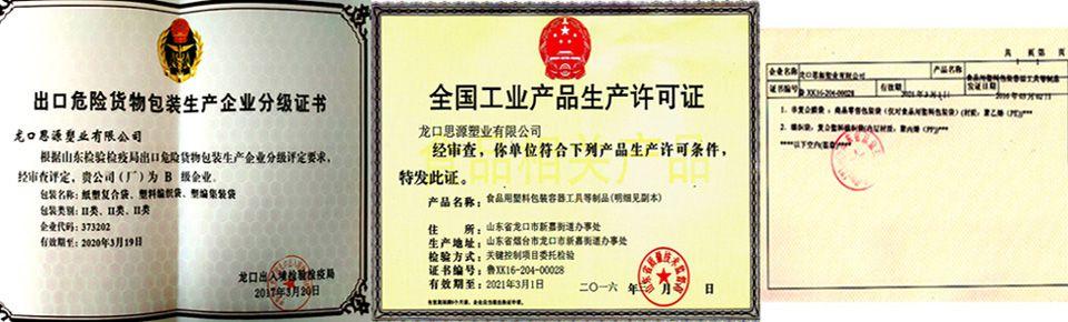 危包证书和食品级证书