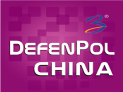 2020第五届广东(广州)国防科技创新暨海事防务展