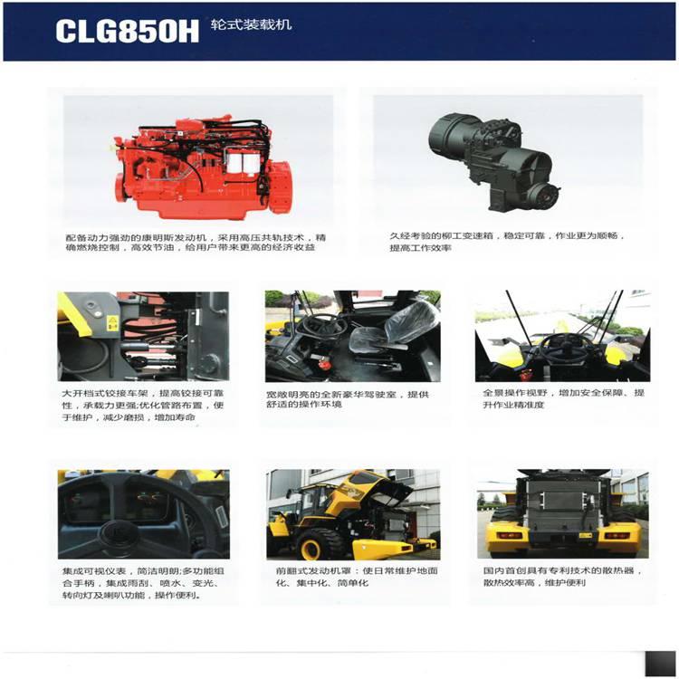 装载机租赁销售 加盟销售 CLG850H装载机生产厂家