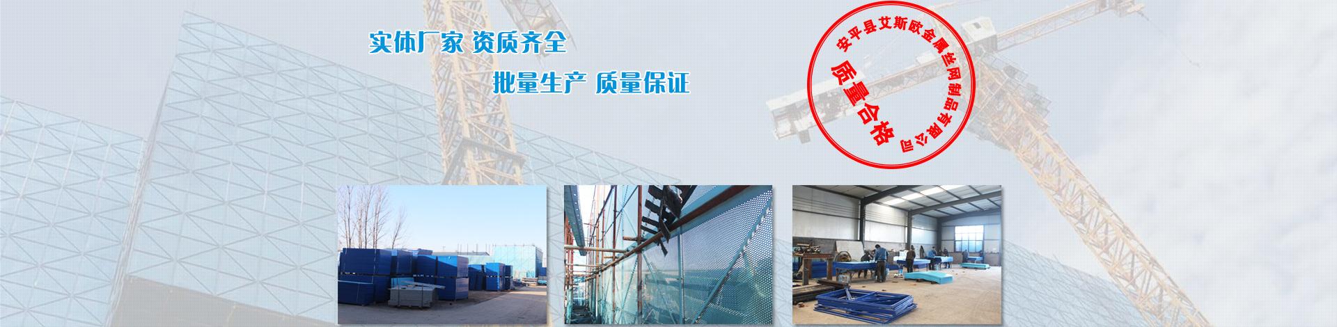 安平县艾斯欧金属丝网制品有限公司