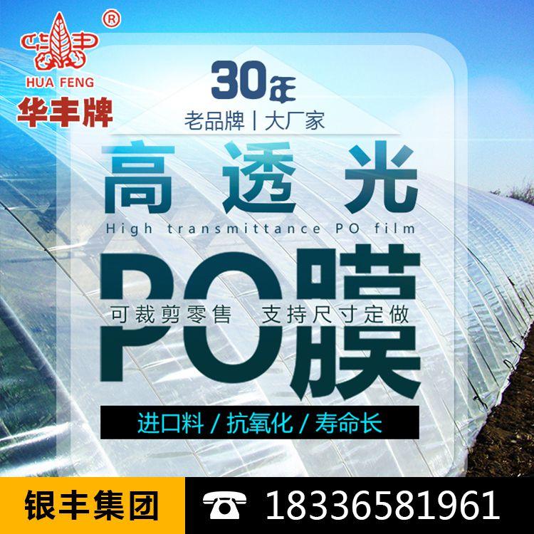 国内专业PO膜制造商,高档农用大棚膜生产厂家——银丰塑业