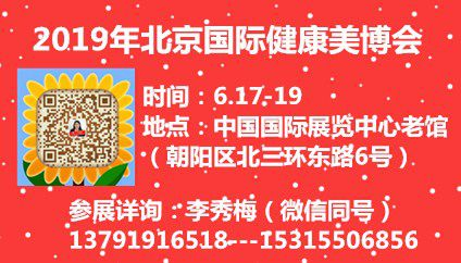 2019北京国际健康美容美发化妆品展览会暨***养生展览会
