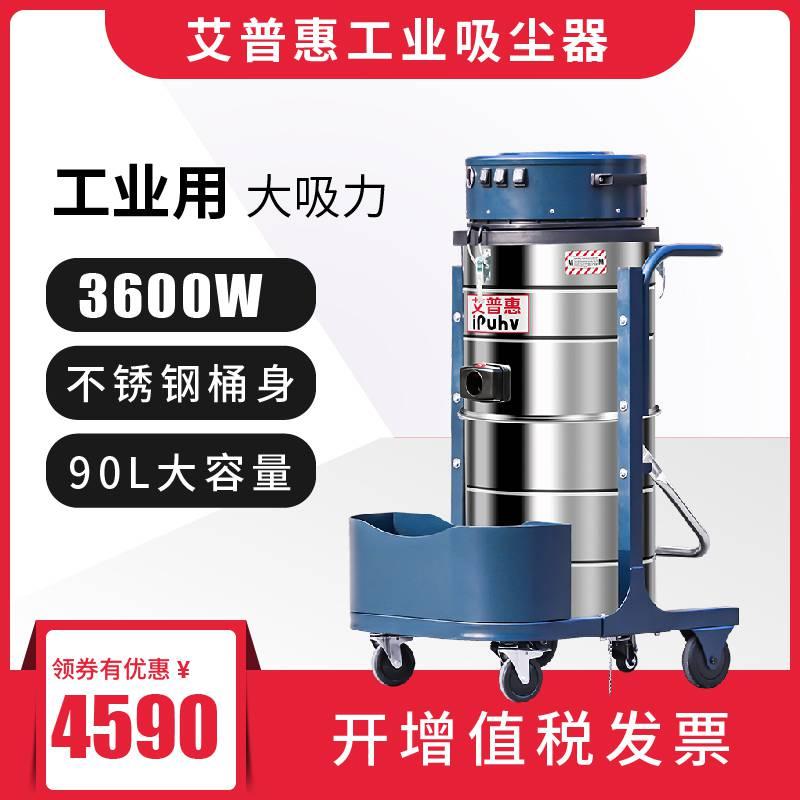 艾普惠工业吸尘器PH3090电焊车间吸取焊渣打磨碎屑