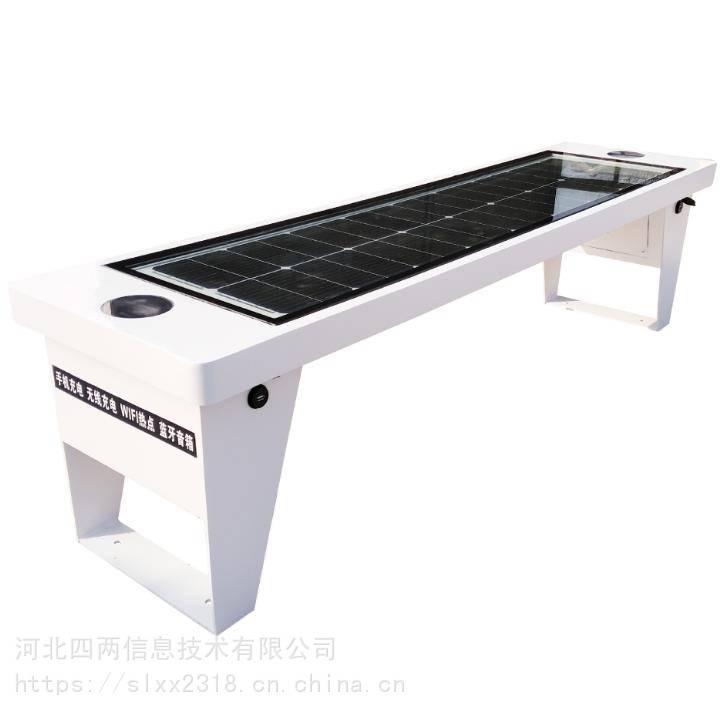 智能座椅、太陽能座椅、戶外座椅四兩科技