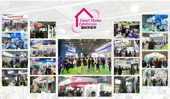 2019上海智能家居展将于7月3-5日在上海新国际博览中心盛大开幕