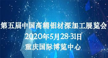 2020第五届中国高精铝材深加工展览会