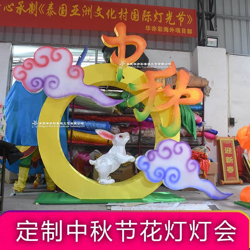 華亦彩工廠中秋國慶節日花燈制作設計源頭廠家