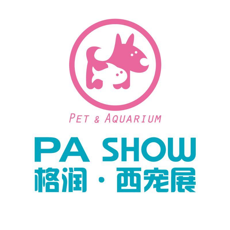 2019第四届中国(西安)宠物水族用品博览会