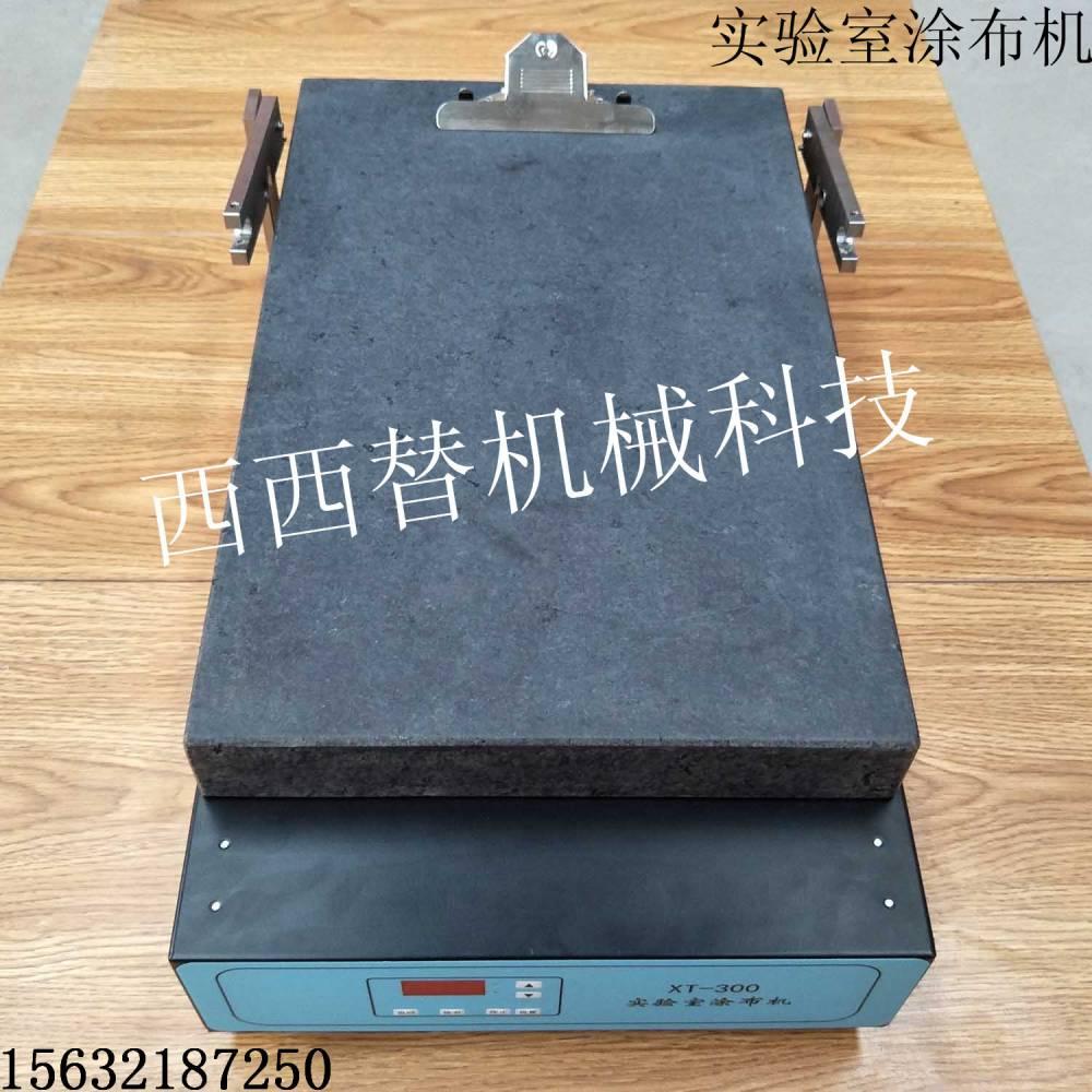 实验室涂布机XT-300L大理石平台演示视频