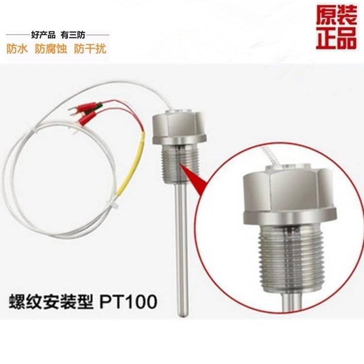 WZP-230/WZP-231/ PT100铂热电阻/固定螺纹热电偶/PT100铂热电阻