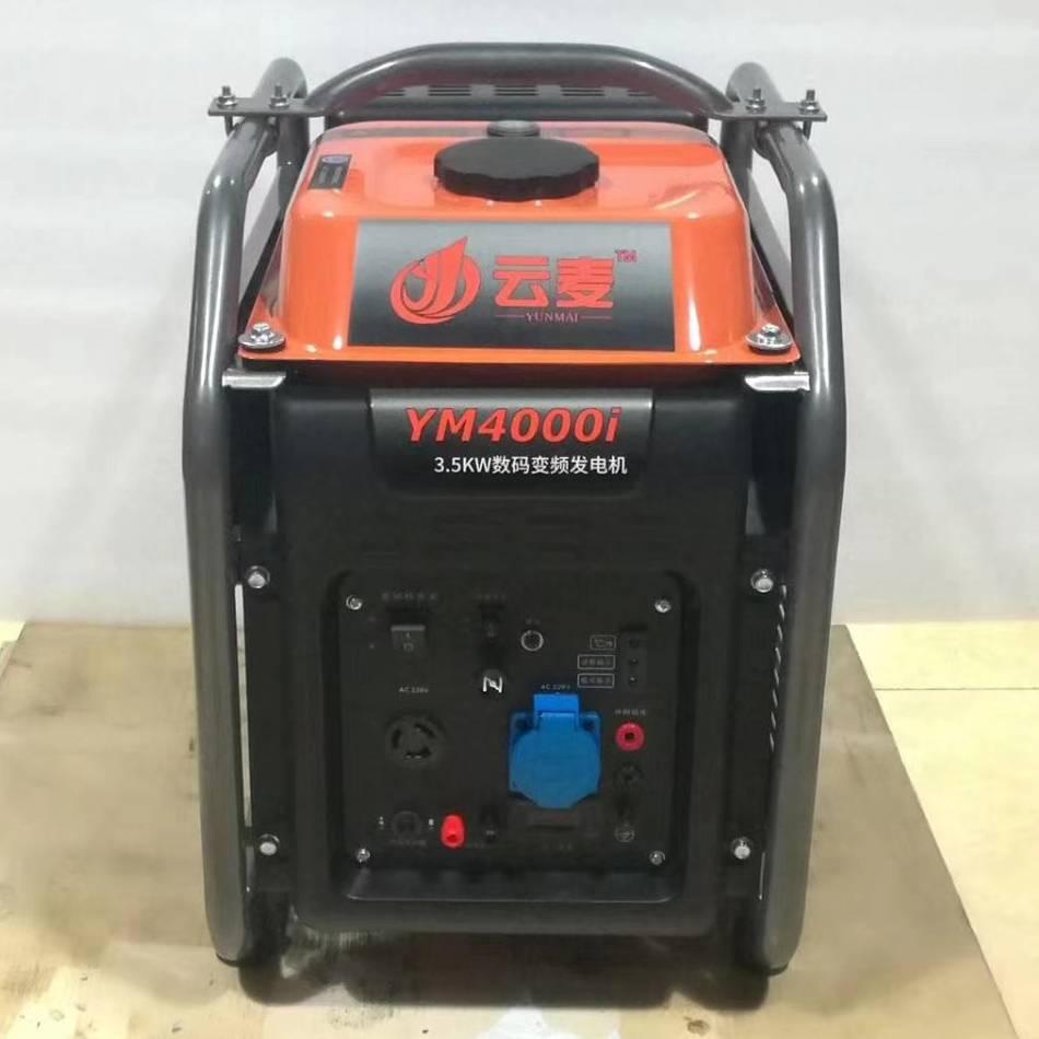 云麦YM4000i3.5KW变频汽油发电机组4kw无人机充电发电机