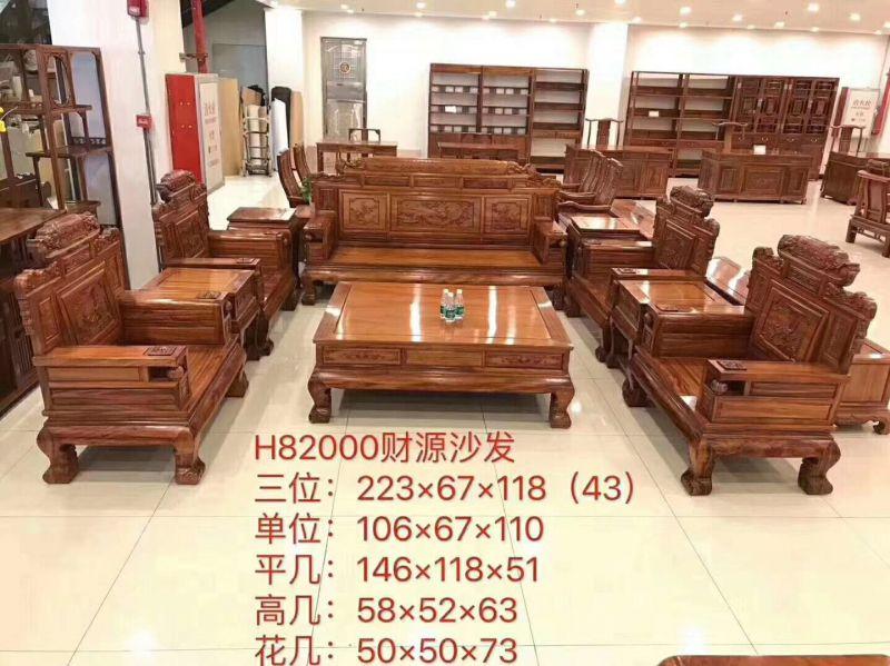 刺猬紫檀大如意沙发10件套批发价格 名琢世家红木家具