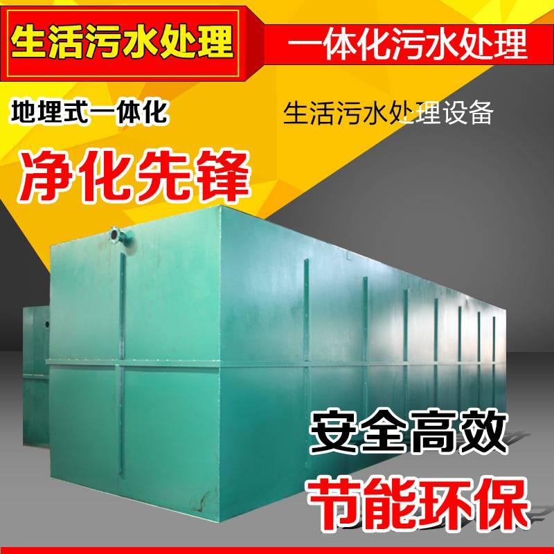 污水处理设备 医院污水处理设备 一体化污水设备小型污水处理设
