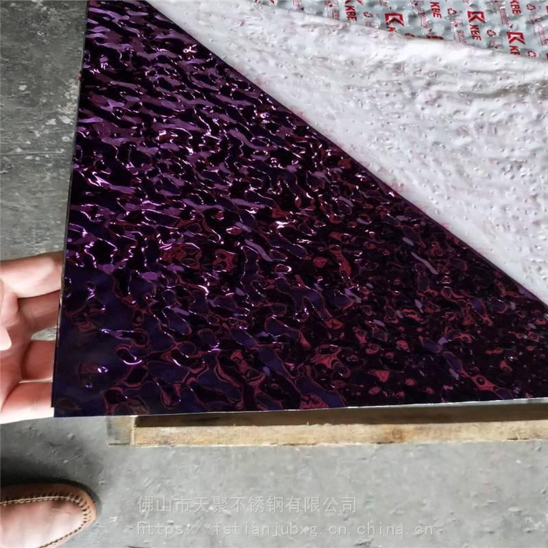 酒吧会所装修设计用镜面水波纹不锈钢压花板 天花墙面凹凸压花板
