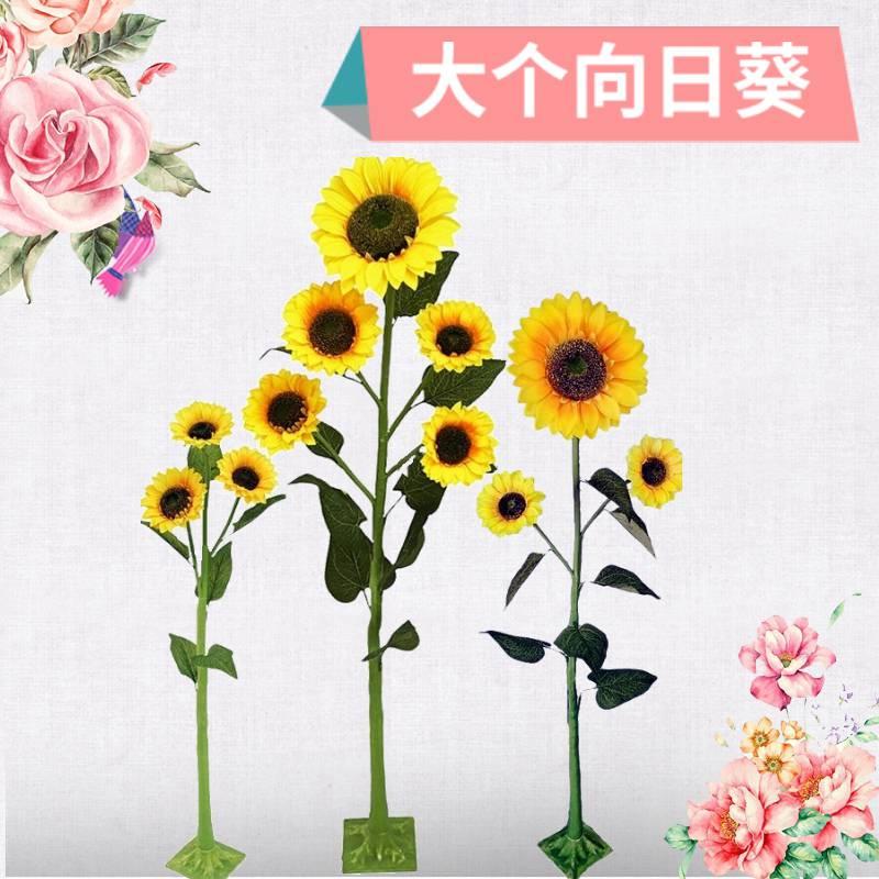 廠家直銷仿真綠植大個向日葵太陽花站立多頭