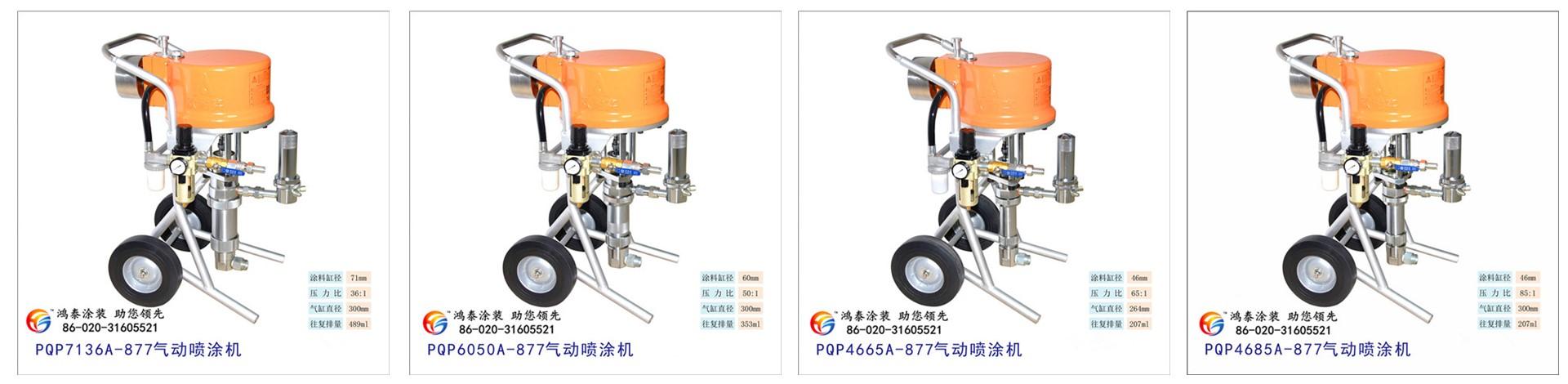 广东鸿泰涂装设备科技有限公司
