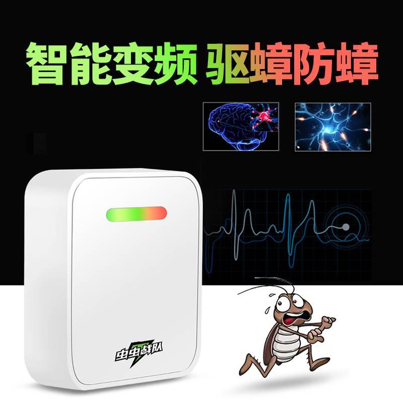虫虫战队电子驱蟑器 灭蟑螂捕捉器安全超声波驱蟑螂