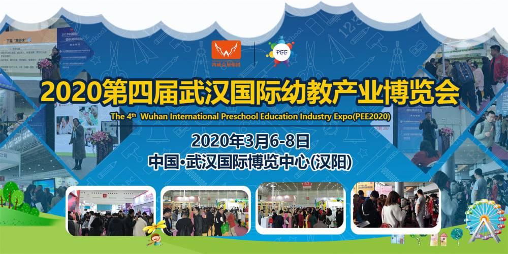 2020武汉幼教展3月6日盛大来袭,这些亮点抢先看!