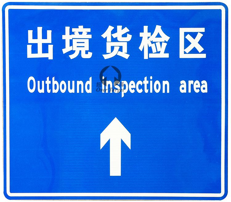 交通指示牌指路标志-超泽交通指示牌定制